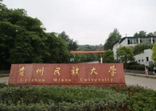 贵州民族大学10kV配电资产托管